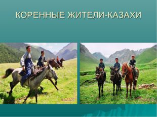 КОРЕННЫЕ ЖИТЕЛИ-КАЗАХИ