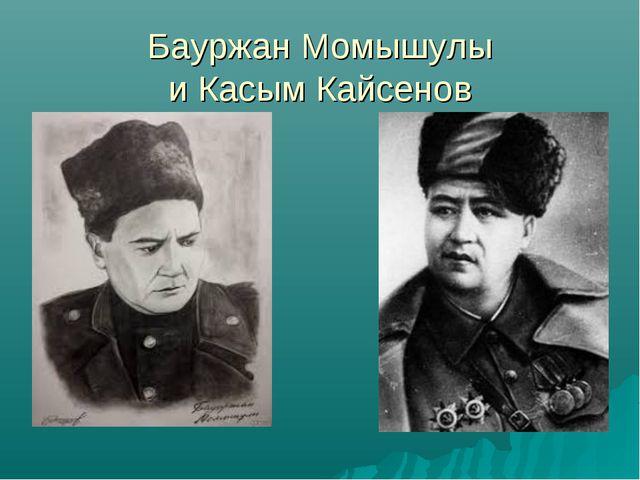 Бауржан Момышулы и Касым Кайсенов