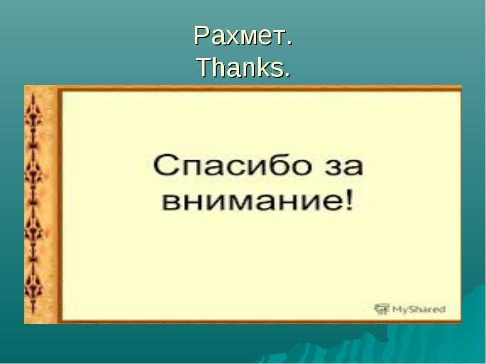 Рахмет. Thanks.