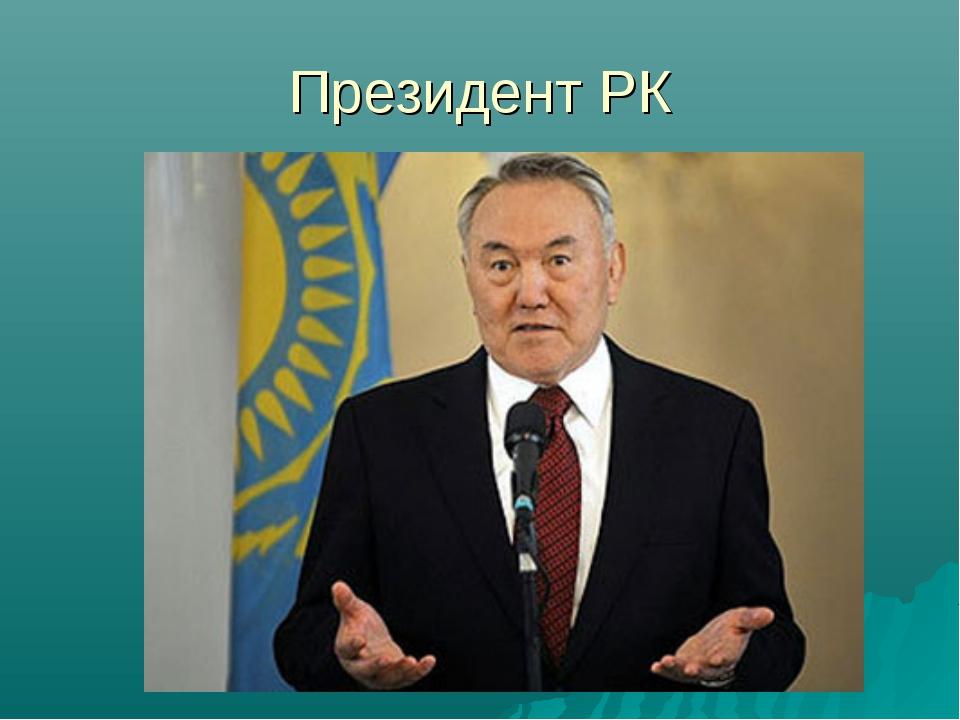 Президент РК