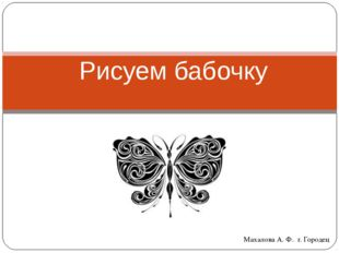 Махалова А. Ф. г. Городец Рисуем бабочку