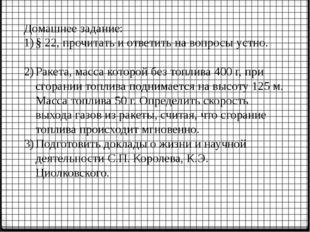 Домашнее задание: § 22, прочитать и ответить на вопросы устно. Ракета, масса