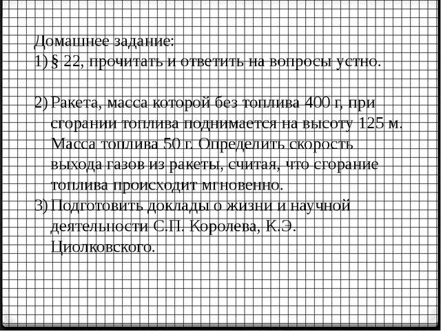 Домашнее задание: § 22, прочитать и ответить на вопросы устно. Ракета, масса...