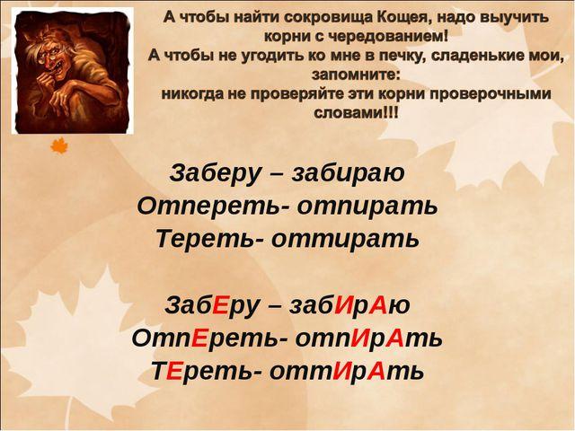 Заберу – забираю Отпереть- отпирать Тереть- оттирать ЗабЕру – забИрАю ОтпЕре...