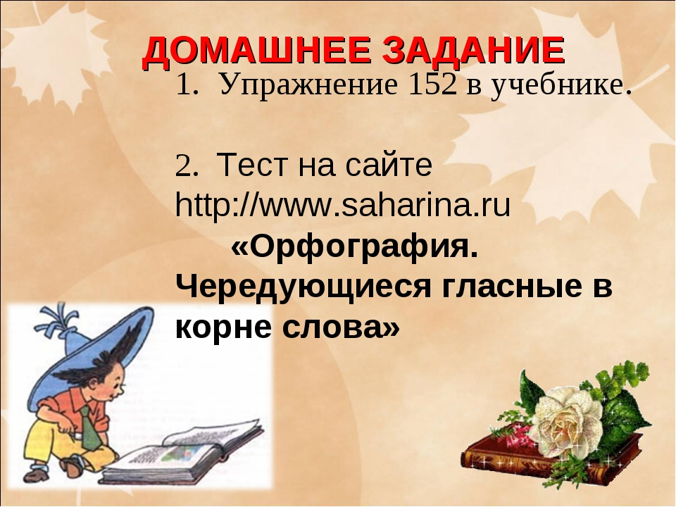 ДОМАШНЕЕ ЗАДАНИЕ 1. Упражнение 152 в учебнике. 2. Тест на сайте http://www.sa...