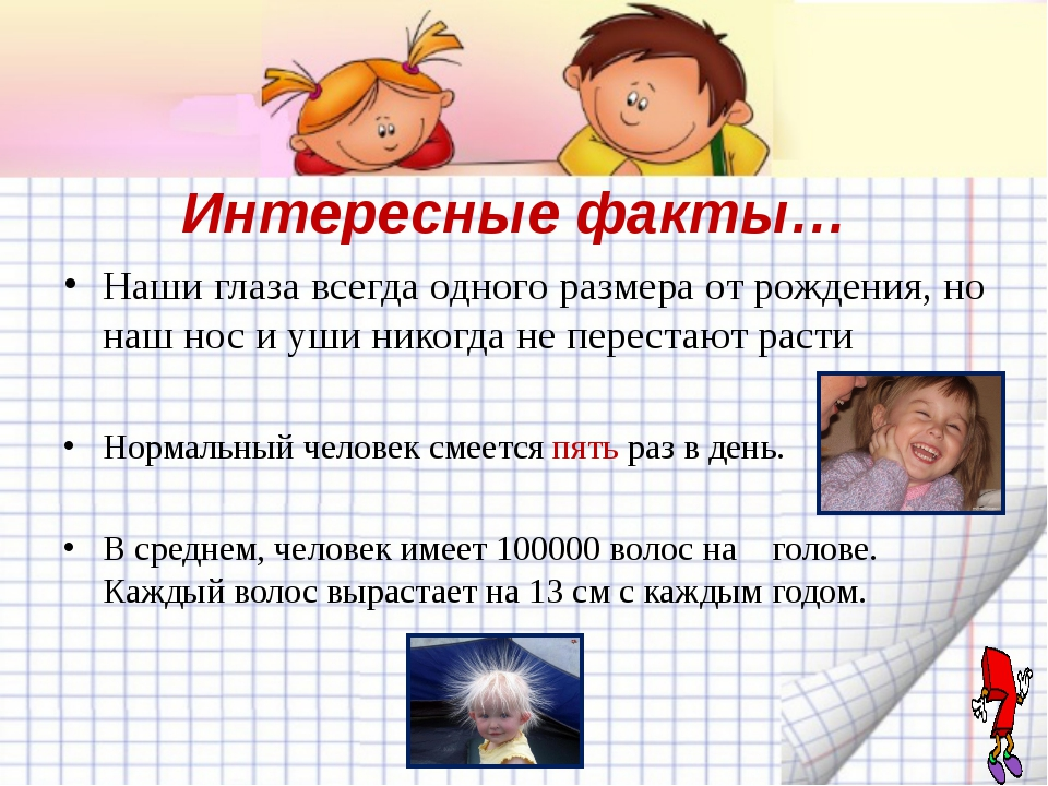 Интересные факты… Наши глаза всегда одного размера от рождения, но наш нос и...