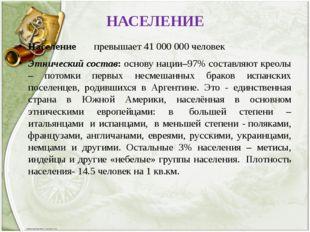 НАСЕЛЕНИЕ Населениепревышает 41000000 человек Этнический состав: осн