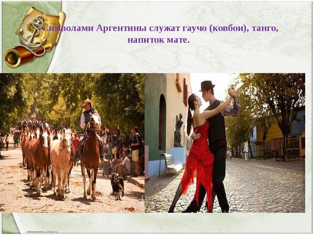 Символами Аргентины служат гаучо (ковбои), танго, напиток мате.