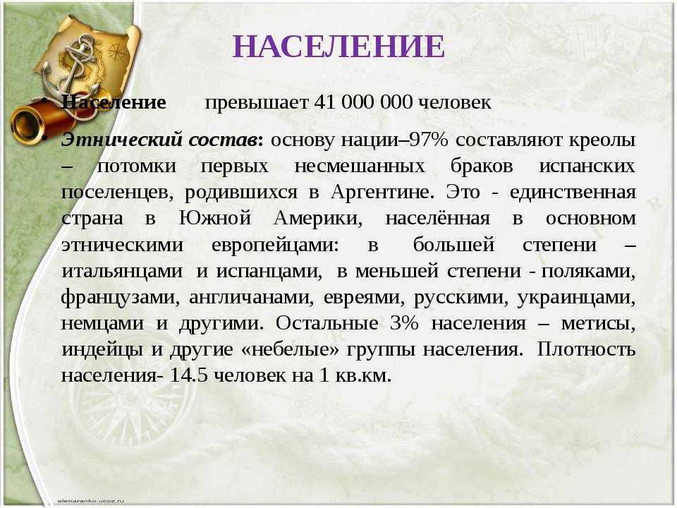 НАСЕЛЕНИЕ Населениепревышает 41000000 человек Этнический состав: осн...