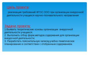 Цель проекта: реализация требований ФГОС ООО при организации внеурочной деяте