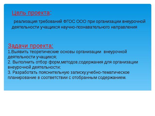 Цель проекта: реализация требований ФГОС ООО при организации внеурочной деяте...