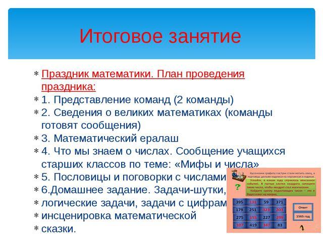 Праздник математики. План проведения праздника: 1. Представление команд (2 ко...