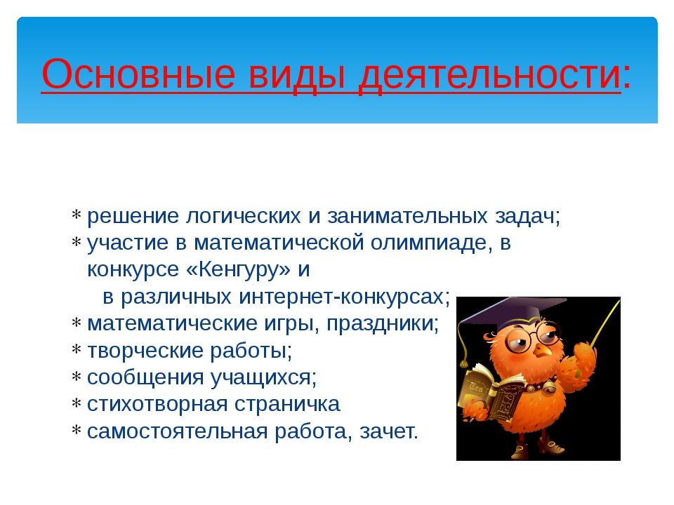решение логических и занимательных задач; участие в математической олимпиаде,...