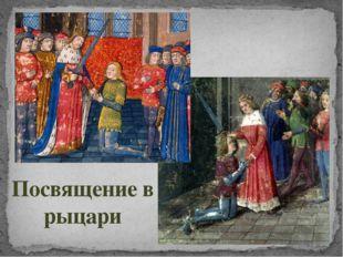 Посвящение в рыцари