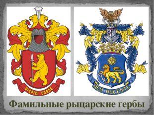 Фамильные рыцарские гербы