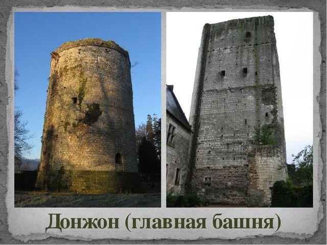 Донжон (главная башня)