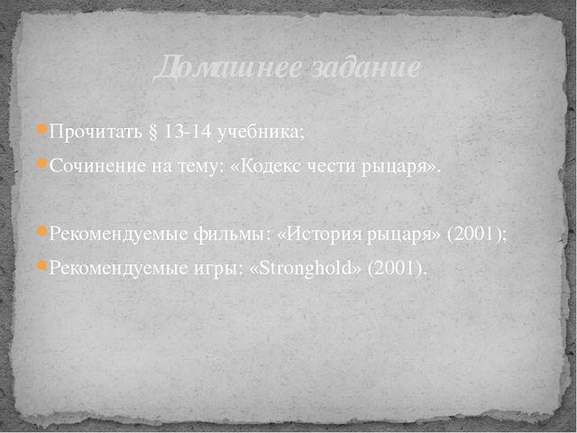 Прочитать § 13-14 учебника; Сочинение на тему: «Кодекс чести рыцаря». Рекоме...