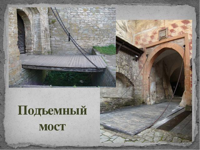 Подъемный мост