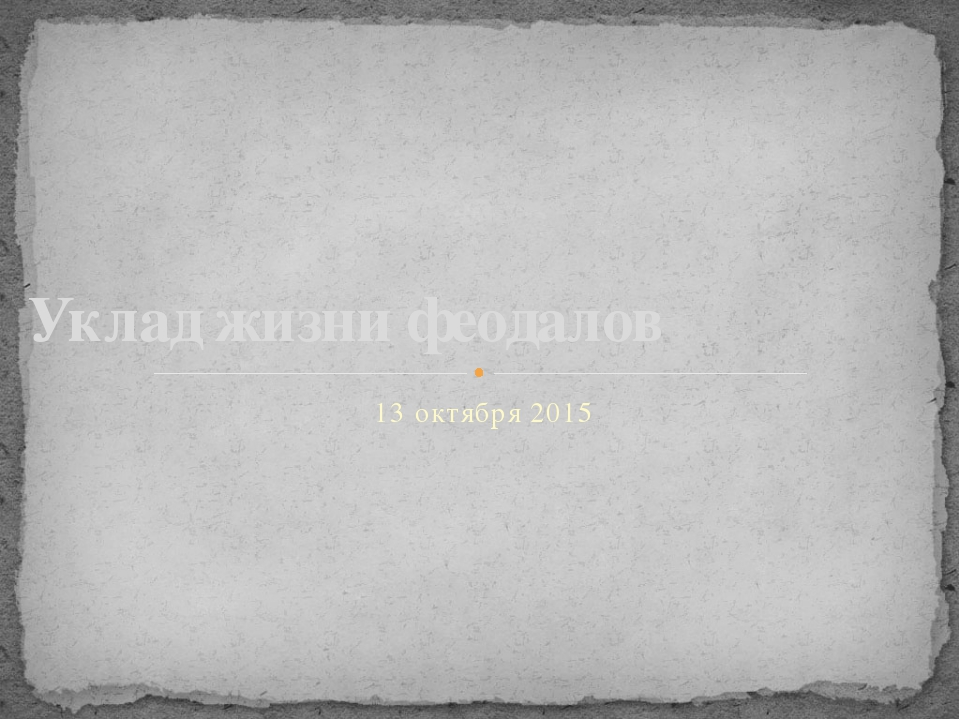 13 октября 2015 Уклад жизни феодалов
