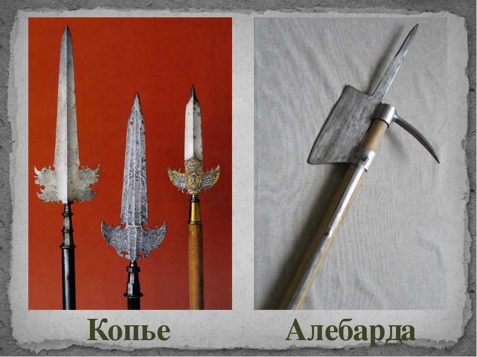 Копье Алебарда
