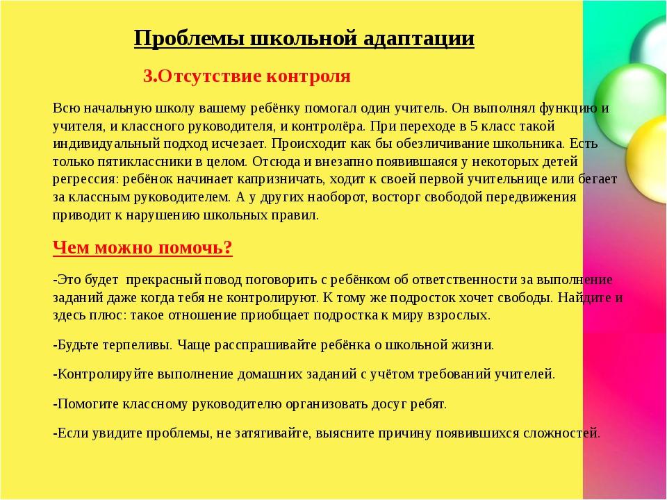 Проблемы школьной адаптации 3.Отсутствие контроля Всю начальную школу вашему...