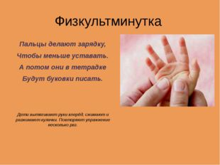 Физкультминутка Пальцы делают зарядку, Чтобы меньше уставать. А потом они в т