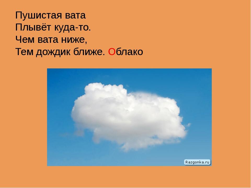 Облака загадка картинки