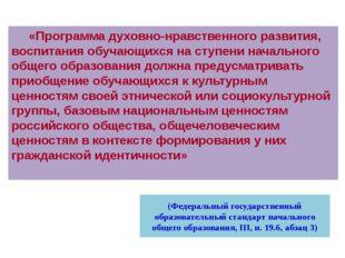 (Федеральный государственный образовательный стандарт начального общего образ