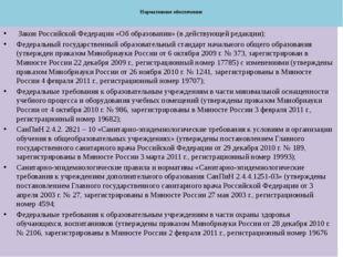 Нормативное обеспечение Закон Российской Федерации «Об образовании» (в дейст