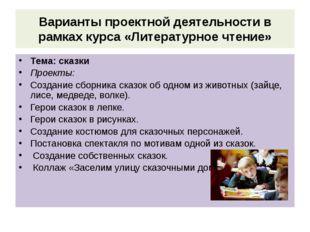 Варианты проектной деятельности в рамках курса «Литературное чтение» Тема: ск