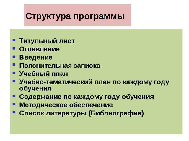 Структура программы Титульный лист Оглавление Введение Пояснительная записка...