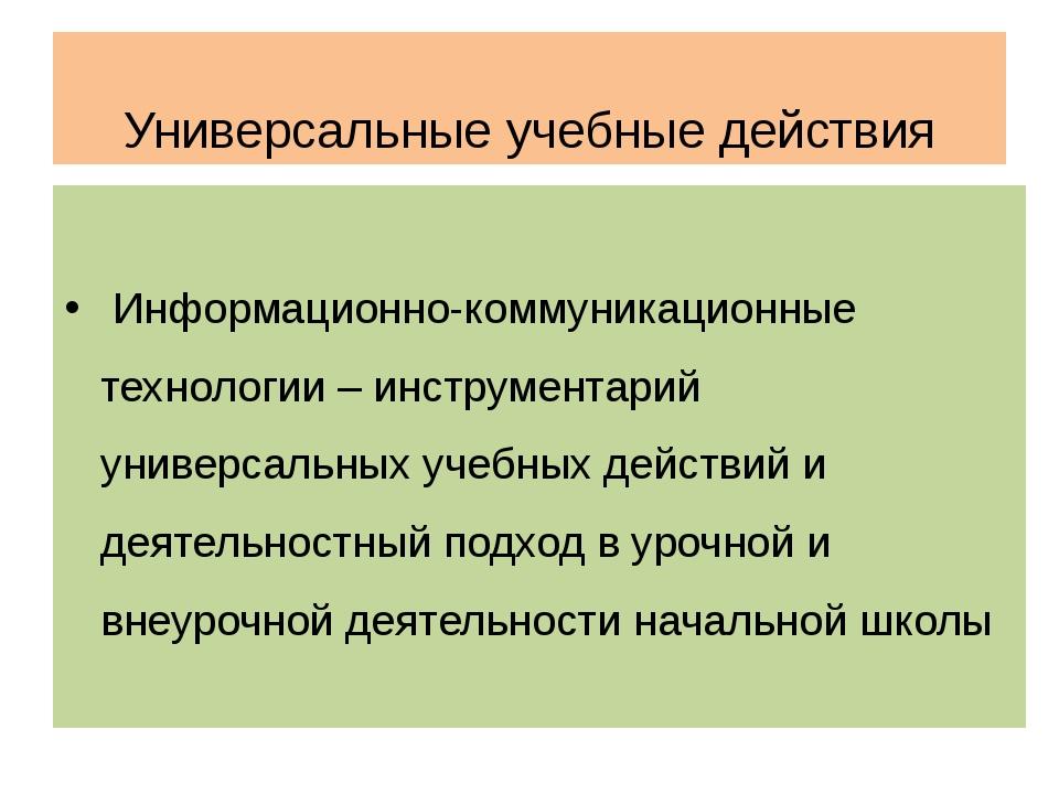 Универсальные учебные действия  Информационно-коммуникационные технологии...