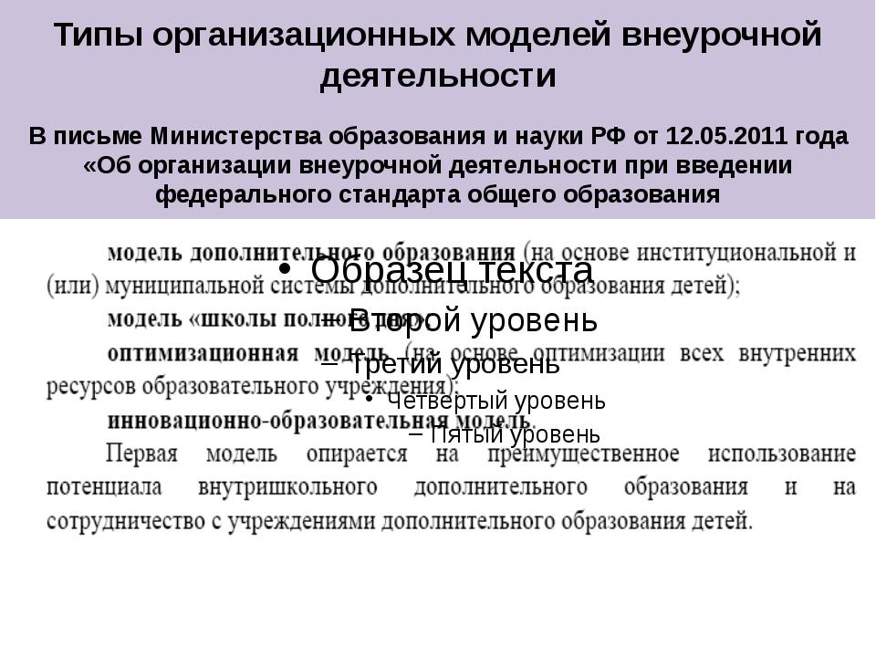 Типы организационных моделей внеурочной деятельности В письме Министерства об...
