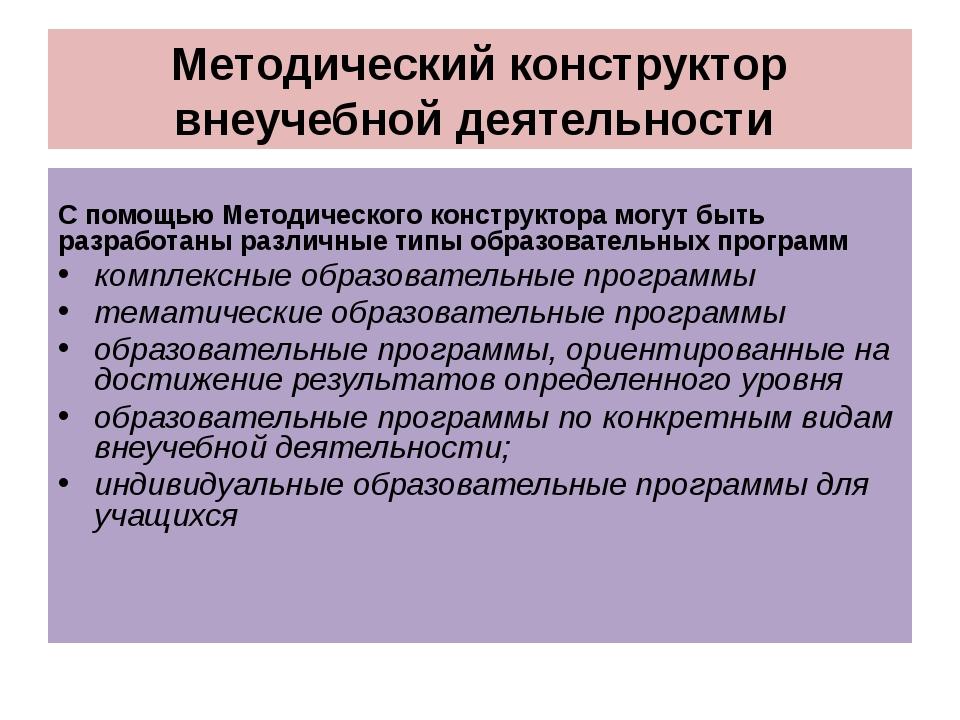 Методический конструктор внеучебной деятельности С помощью Методического конс...