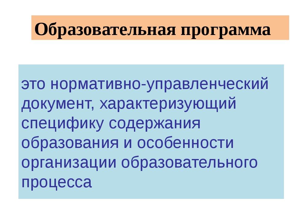 это нормативно-управленческий документ, характеризующий специфику содержания...