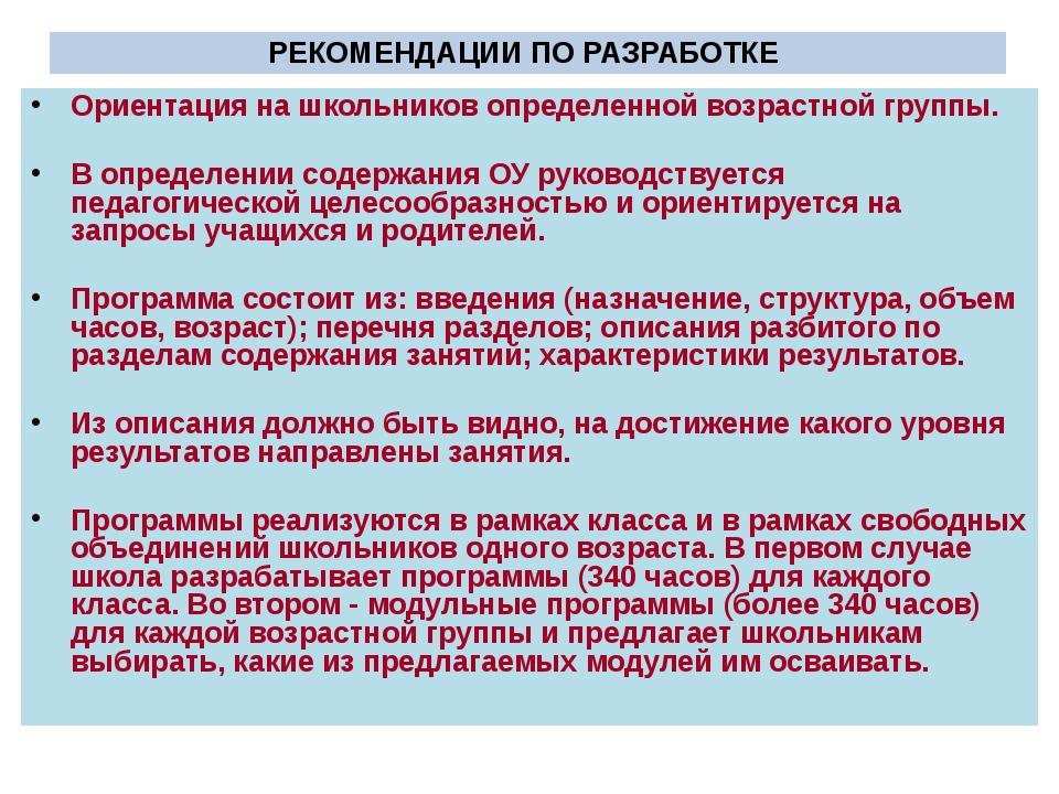 РЕКОМЕНДАЦИИ ПО РАЗРАБОТКЕ Ориентация на школьников определенной возрастной г...