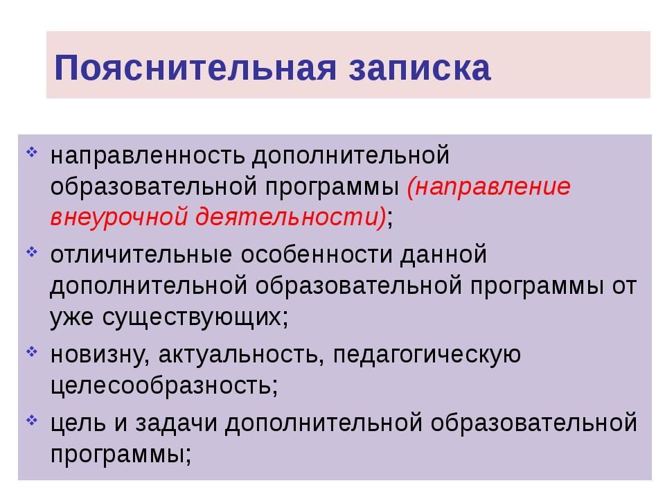 Пояснительная записка направленность дополнительной образовательной программы...