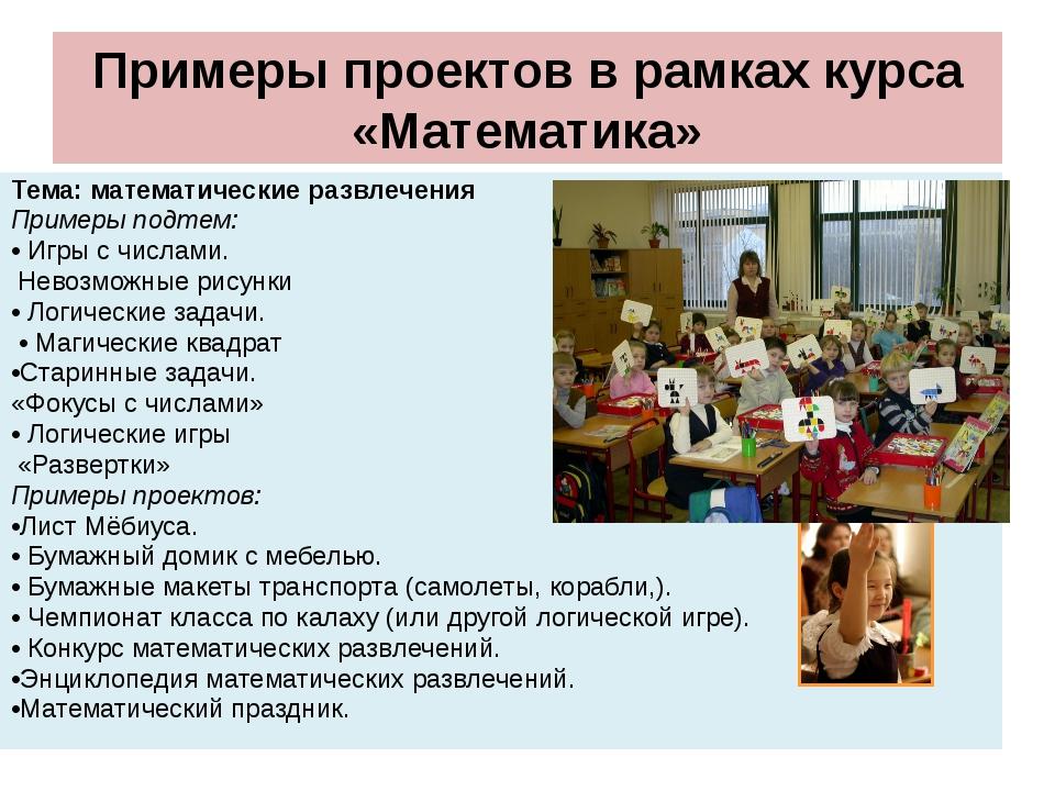 Примеры проектов в рамках курса «Математика» Тема: математические развлечения...