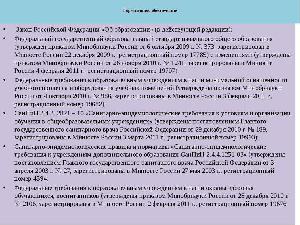 Нормативное обеспечение Закон Российской Федерации «Об образовании» (в дейст...