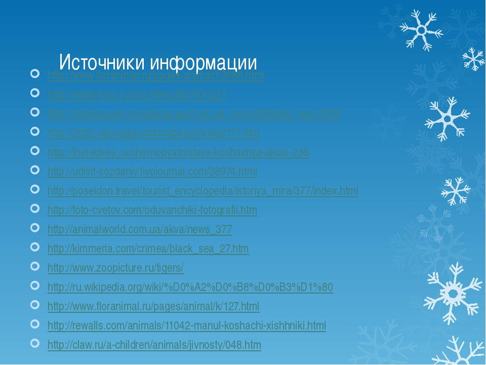 Источники информации http://www.floranimal.ru/pages/animal/t/3688.html http:/...