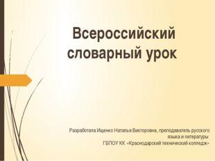 Всероссийский словарный урок Разработала Ищенко Наталья Викторовна, преподав