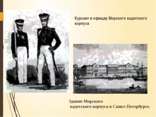 Курсант и офицер Морского кадетского корпуса Здание Морского кадетского корпу