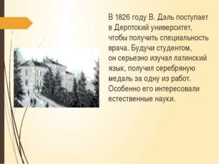 В 1826 году В. Даль поступает в Дерптский университет, чтобы получить специал