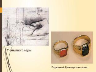 У смертного одра. Подаренный Далю перстень справа.