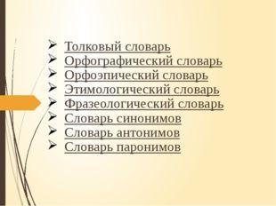 Толковый словарь Орфографический словарь Орфоэпический словарь Этимологическ