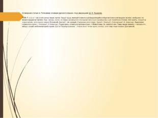 Словарная статья в «Толковом словаре русского языка» под редакциейД.Н.Ушак
