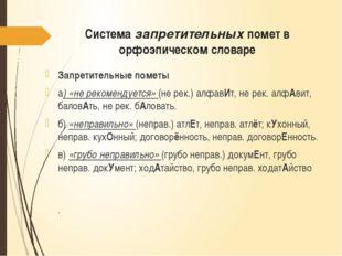 Система запретительных помет в орфоэпическом словаре Запретительные пометы а)