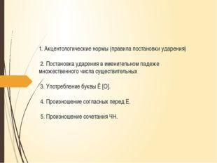 1. Акцентологические нормы (правила постановки ударения) 2. Постановка ударе