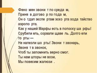Фено́мен звони́т по среда́м, Приня́в догово́р по года́м, Он о́тдал экспе́ртам