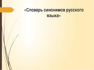 «Словарь синонимов русского языка»